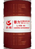 普力L-HM抗磨液壓油(普通)