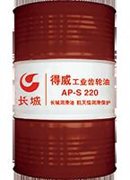 得威AP-S工業齒輪油